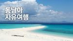 [부산출발] 동남아 자유여행