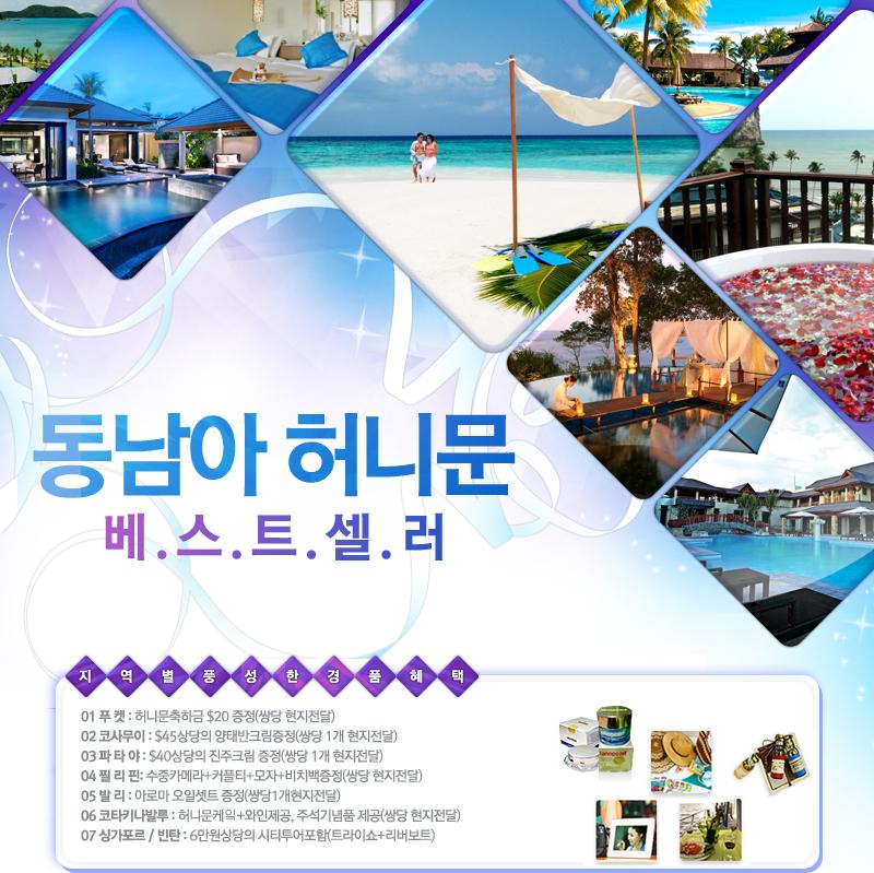2012 Autumn & Winter Season 동남아 허니문 베.스.트.셀.러