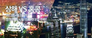 상해 vs 홍콩