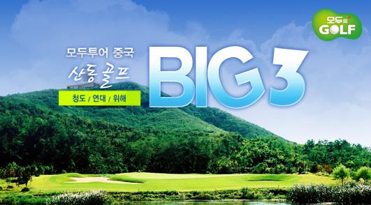[중국골프] 산동 BIG3 (청도/연대/위해)