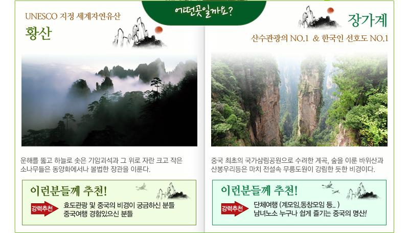 UNESCO 지정 세계자연유상 황산, 산수관광의 NO.1&한국인 선호도 NO.1 장가계