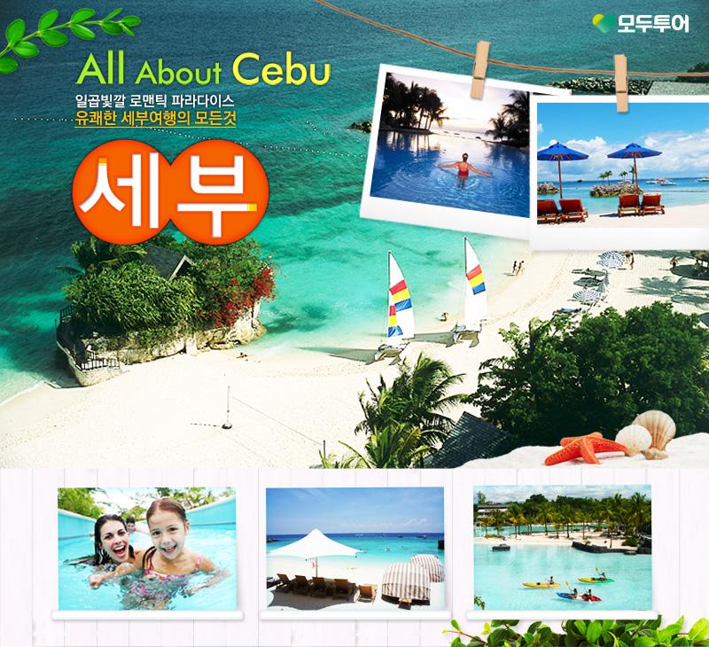 All About Cebu 일곱빛깔 로맨틱, 유쾌한 세부여행의 모든 것