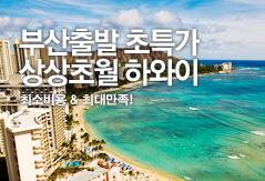 [부산출발]상상초월 하와이
