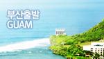 부산출발 지상최대낙원 괌