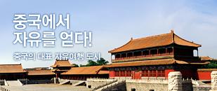 중국에서 자유를 얻다!