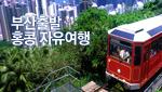 [부산] 홍콩 자유여행