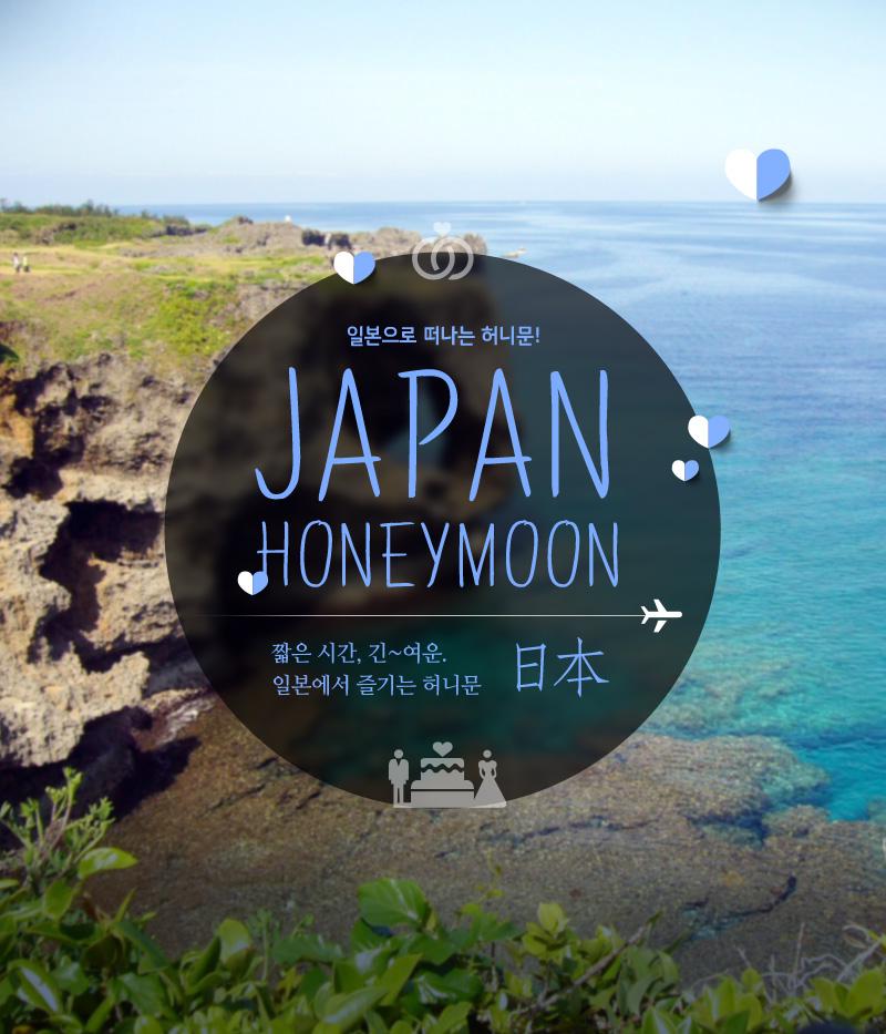일본으로 떠나는 허니문! JAPAN HONEYMOON 짧은시간, 긴~ 여운. 일본에서 즐기는 허니문 日本