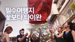 [대만] 식도락의 천국 타이완 자유여행