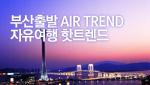 [부산]자유여행 핫트렌드