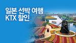 일본선박여행 서울~부산 KTX 할인 이벤트