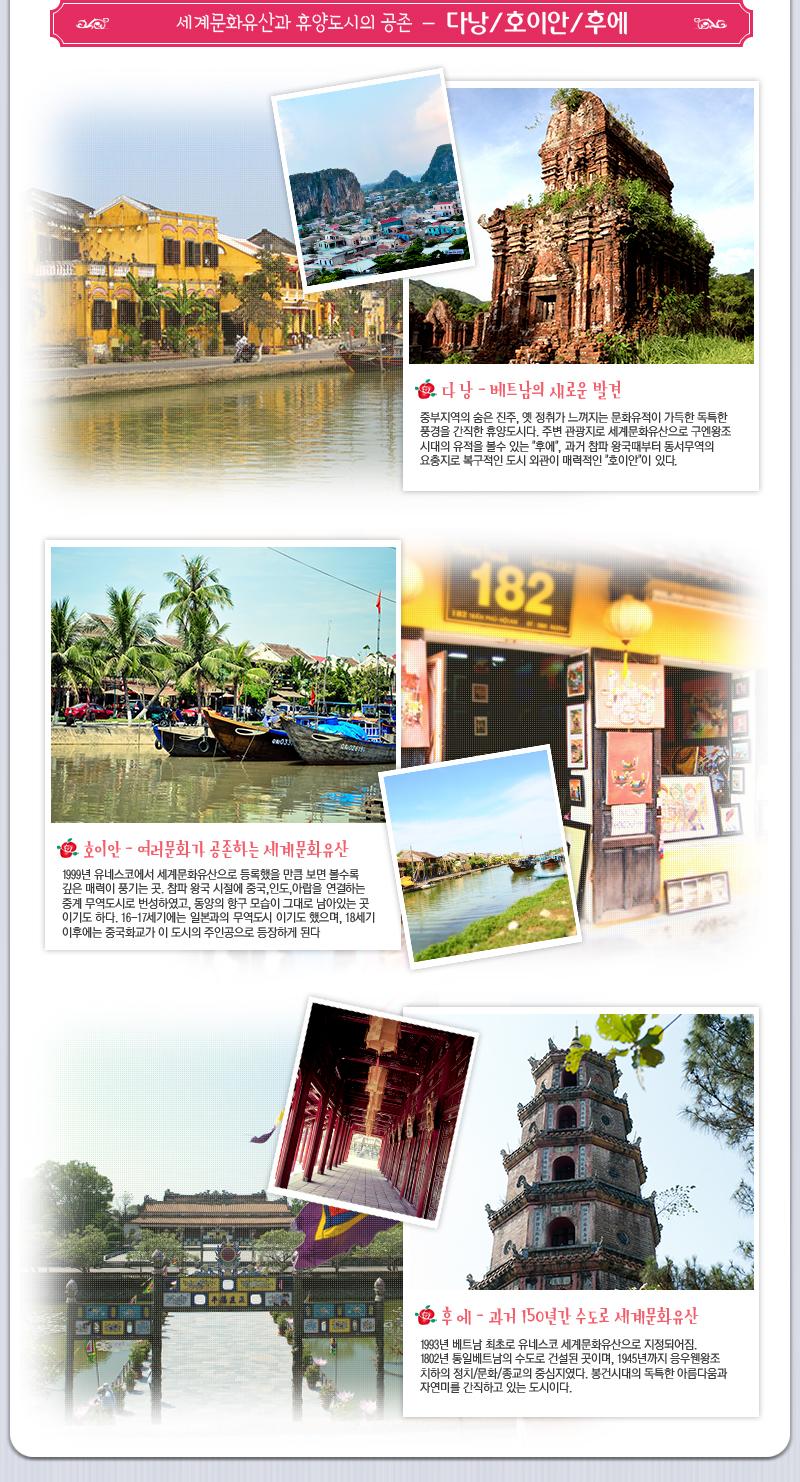 세계문화유산과 휴양도시의 공존, 다낭/호이안/후에