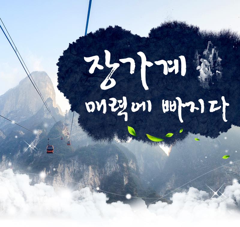 [지방출발] 한국인 선호 1위지역 4계절 관광이 가능한 지역/ 단일 노선 최대 좌석 보유/ 장가계 매력에 빠지다!