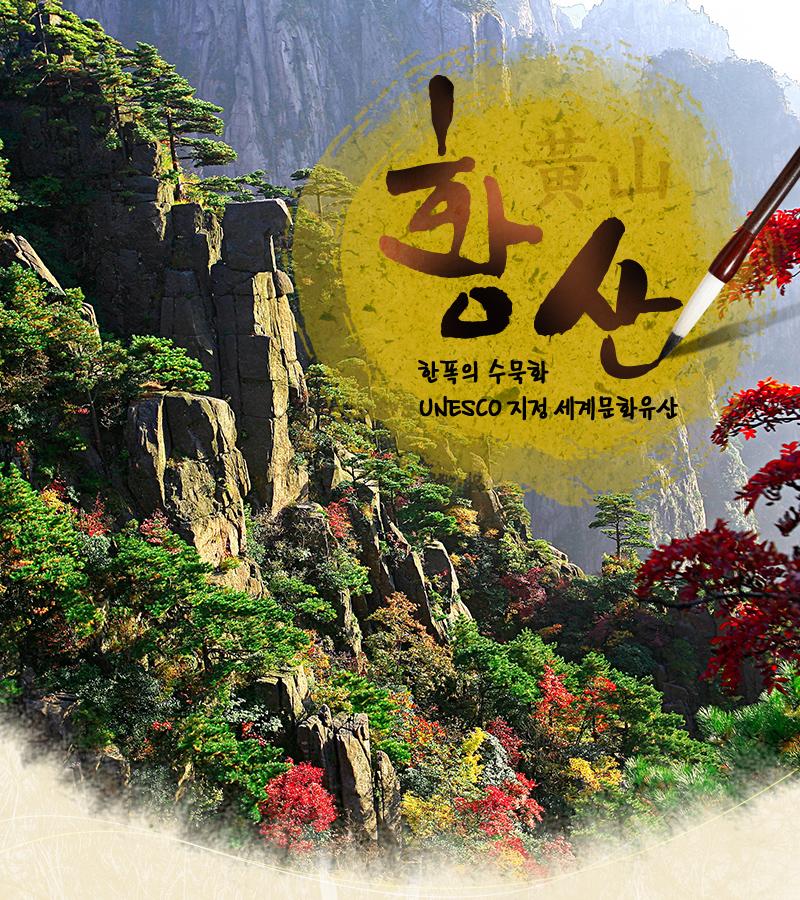 한폭의 수묵화 UNESCO지정 세계문화유산 황산!