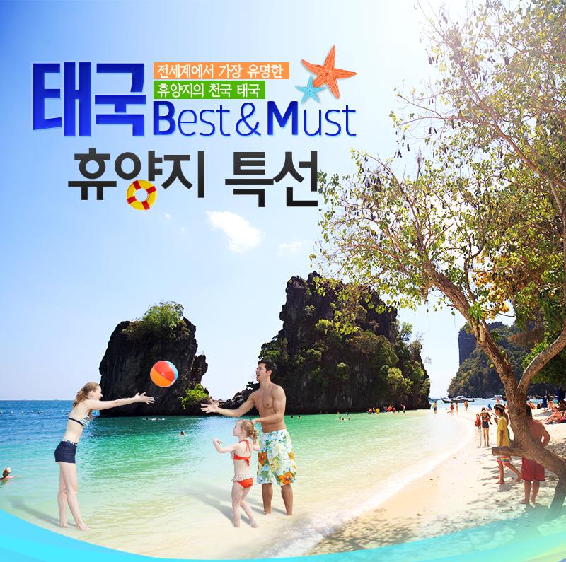 태국 BEST n MUST 휴양지 특선
