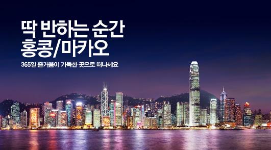 딱 반하는순간! 홍콩/마카오 자유여행