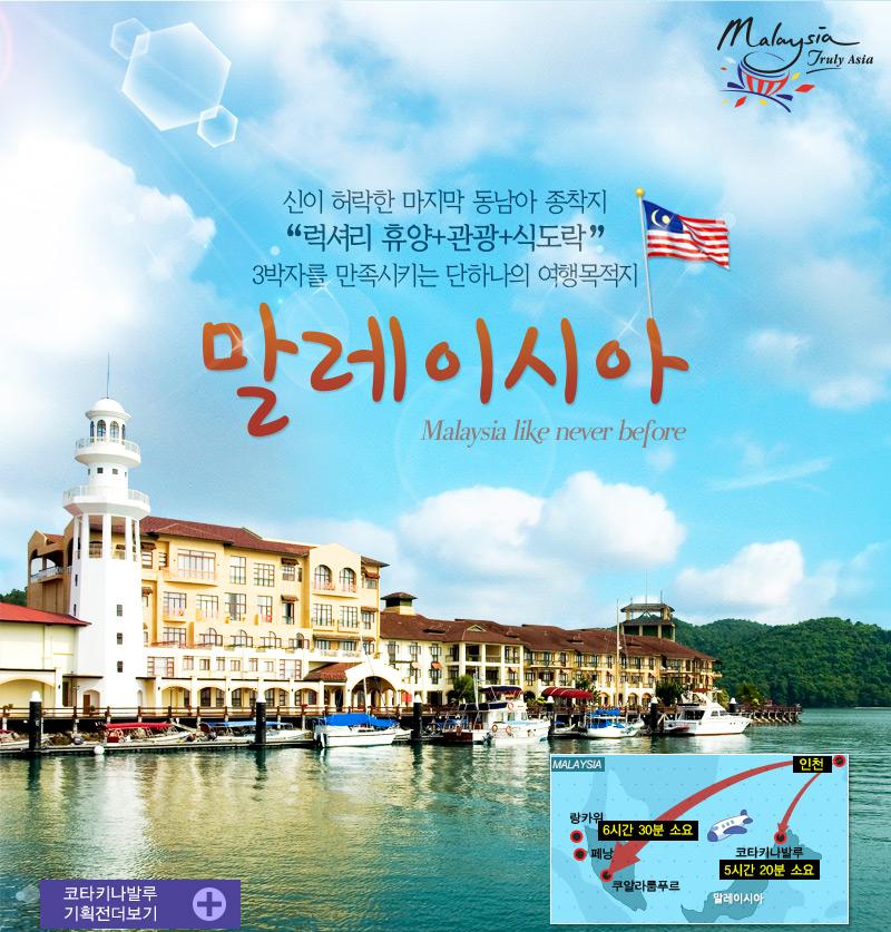 럭셔리 휴양+관광+식도락 말레이시아
