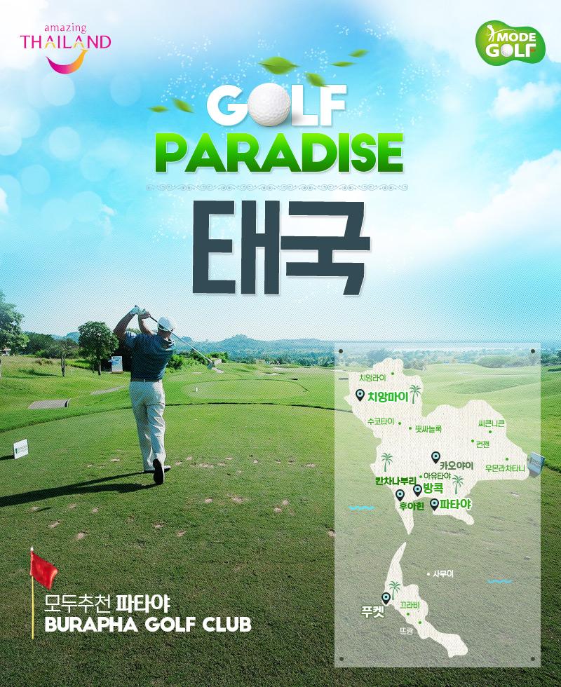 태국 골프