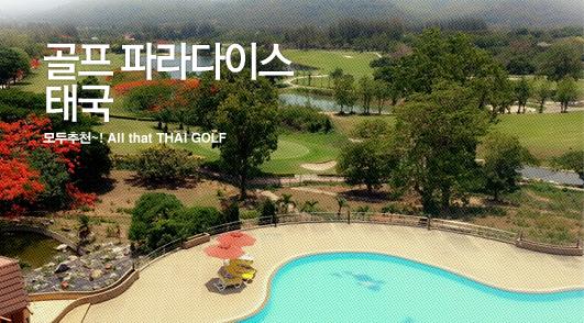 태국 골프 기획전