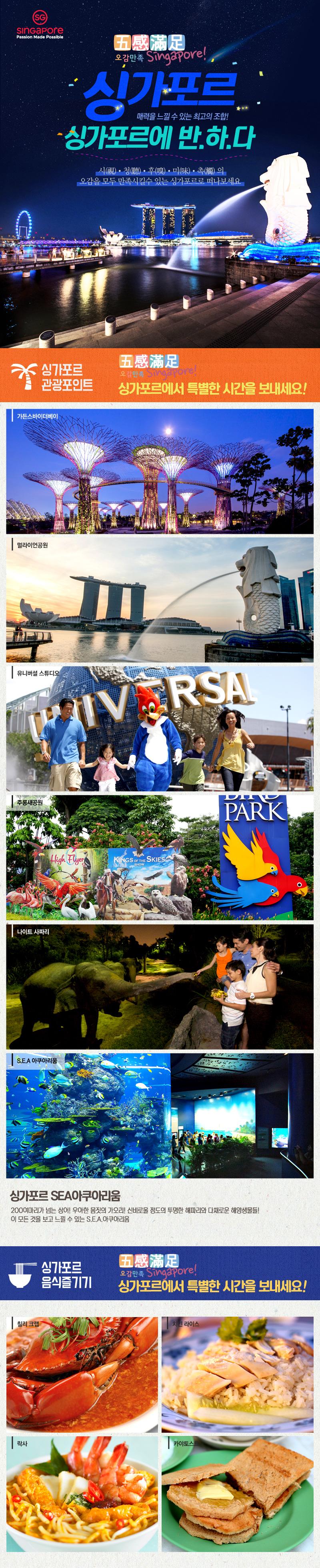 싱가포르 자유여행의 모든것! 모두투어, 아시아나항공, 싱가포르 관광청이 모여 만든 자유여행을 위한 최고의 조합