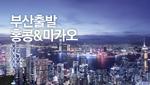 [부산출발]아시아 베트스 여행지 홍콩&마카오