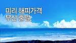 [부산출발]이른 휴가