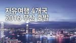 [부산출발]자유여행 4대천왕