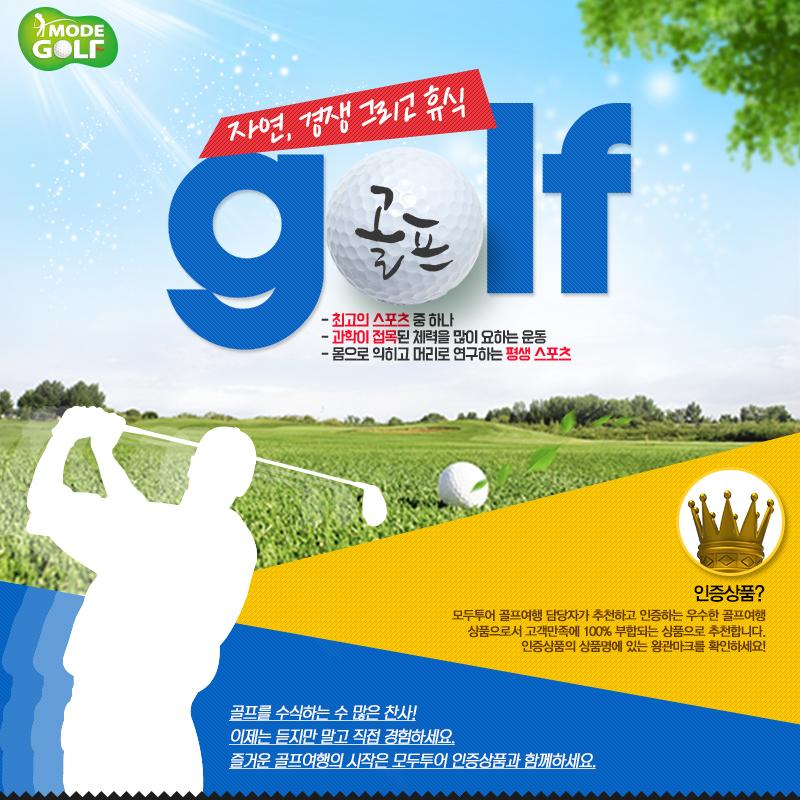 자연, 경쟁 그리고 휴식-골프