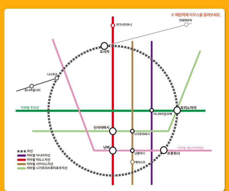 오사카 지하철 노선도