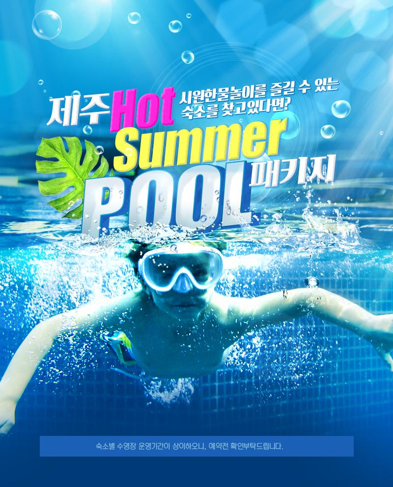 제주 Hot summer Pool 패키지