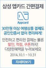 삼성 앱카드 간편결제
