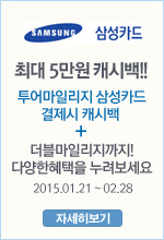 최대 5만원 캐시백!!