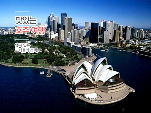 맛있는 호주 여행