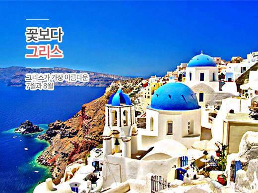 꽃보다 그리스