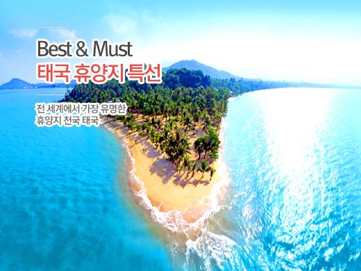 태국 휴양지 특선