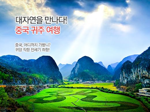 중국 귀주 여행