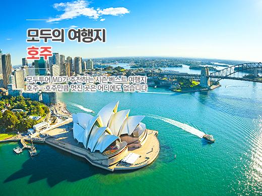 모두의여행지 호주
