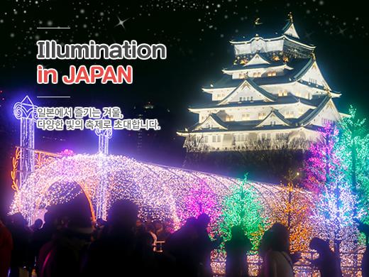 일루미네이션 일본