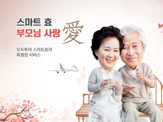 스마트효 부모님 사랑 愛