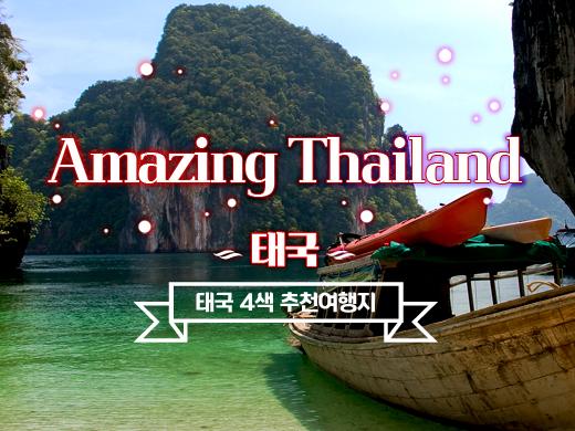 Amazing Thailand 태국여행