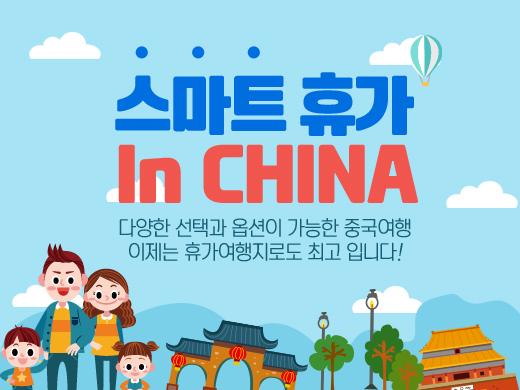 스마트 휴가 IN CHINA