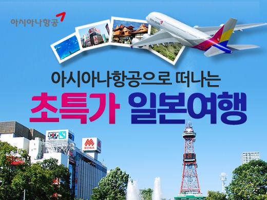 아시아나 항공으로 떠나는 초특가 일본여행