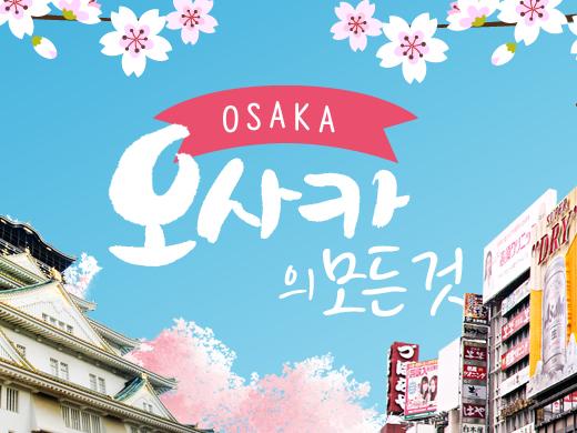 오사카의 모든 것