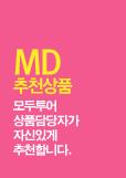 MD 추천상품