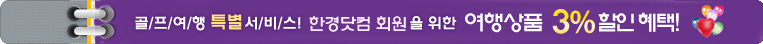골프여행 특별 서비스 ! 한국경제닷컴 회원을 위한 여행상품 3%할인 혜택