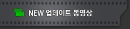New 업데이트 동영상