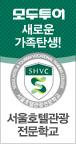 서울호텔관광전문학교