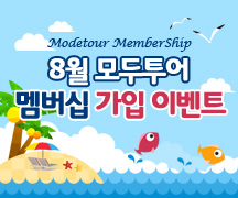 멤버십 가입 이벤트!