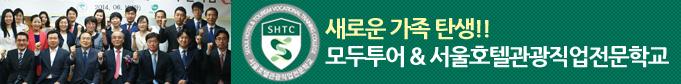 서울호텔관광전문학교(새창)