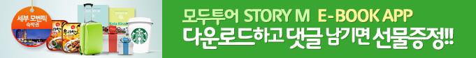 모두투어 STORY M E-BOOK APP