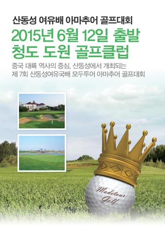 2015년 6월12일 출발 청도 도원 골프클럽
